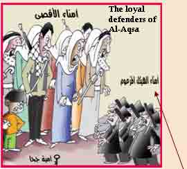 'The Loyal Defenders of the Temple which Never Existed' (Palestinian Authority)